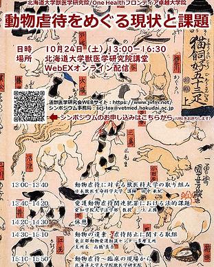 poster200829.jpg