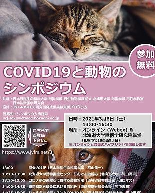 poster_210208.jpg