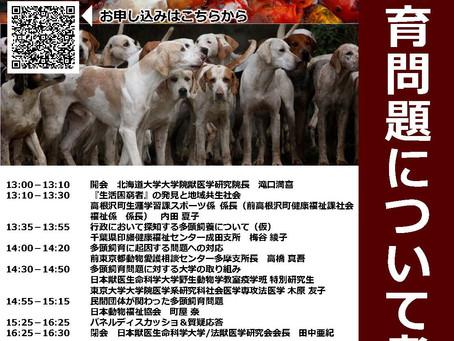 多頭飼育問題のシンポジウムを開催します。