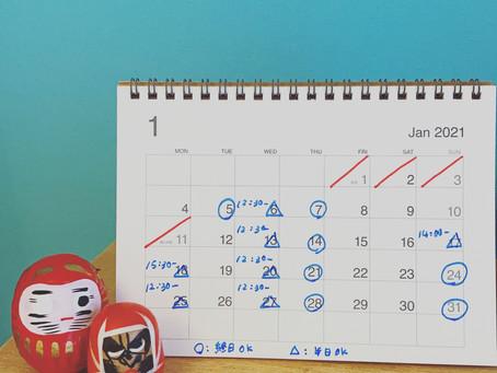 【2021年】1月のスケジュール