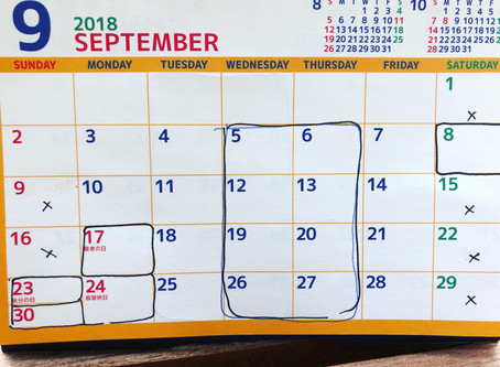 9月スケジュール