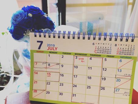 【7月のスケジュール】