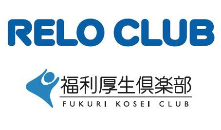 【RELO CLUB】新しいサービス提供のかたち、はじまります。