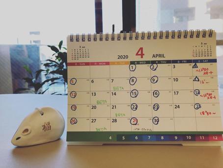 4月のスケジュールと新型コロナウィルスの対応につきまして