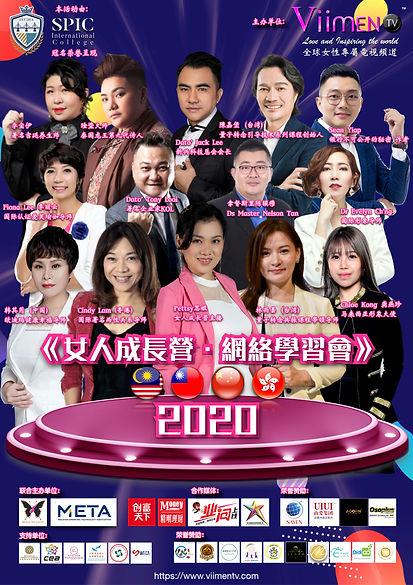 JPEG 600女人成长营-宣传海报.jpg