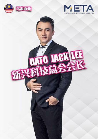 5. JPEG 300 - Dato Jack Lee.jpg