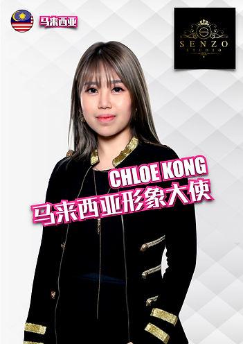 12. JPEG 300 - Chloe Kong.jpg