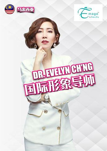 6. JPEG 300 - Dr. Evelyn Ch'ng.jpg