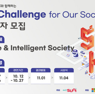 [NPR 스케치] SK와 함께하는 2021 AI Challenge for Our Society