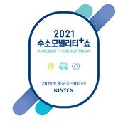 2021 수소모빌리티+쇼