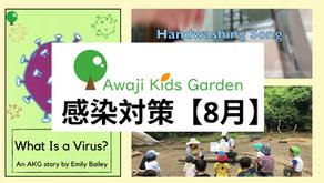 イベントでの感染予防対策 【8月】
