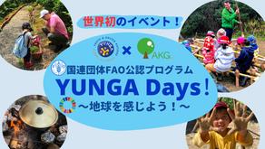 YUNGA Days! 〜地球を感じよう!〜