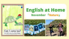 11月のEnglish at Home!
