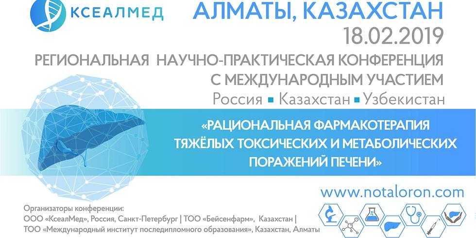 Региональная научно-практическая конференция с международным участием