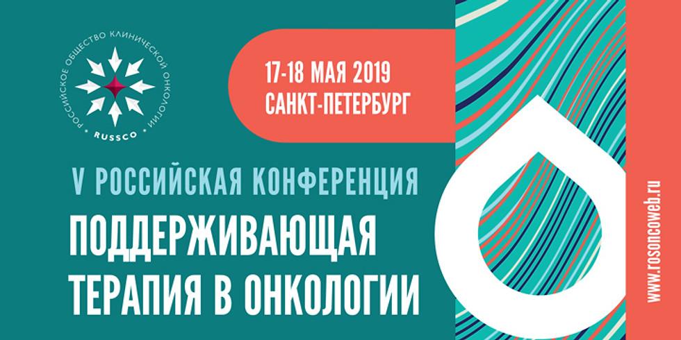 V Российская конференция Поддерживающая терапия в онкологии