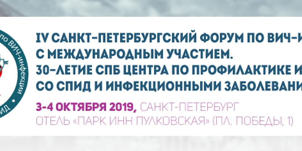 IV Санкт-Петербургский форум по ВИЧ-инфекции с международным участием. 30-летие СПб Центра по профилактике и борьбе со С