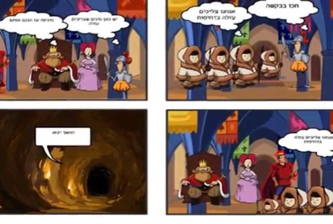 קומיקס בעקבות הסיפור המושלם 3