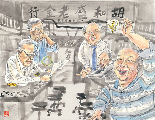 Wu Wal Sing Gold  / 胡和盛老金行