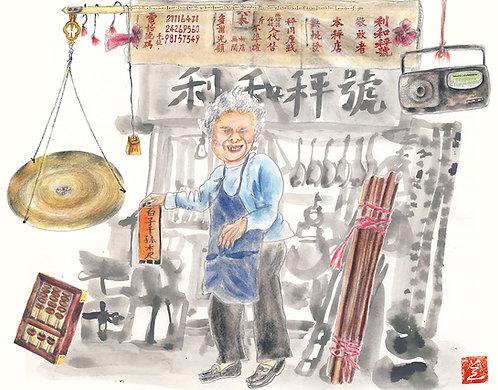 Lee Wao Scales  / 利和秤號