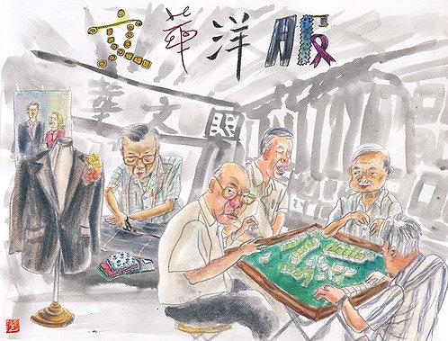 Man Wan Tailor / 文華洋服