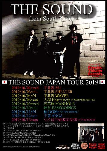 thesoundjapantour.jpg