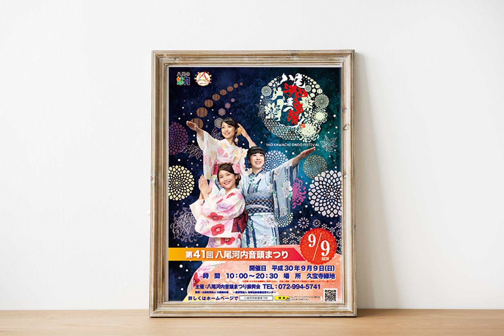Yao kawachiondo Official design