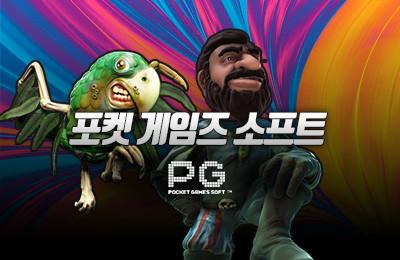 PG 소프트