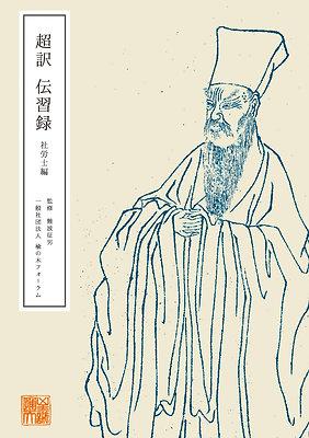 超訳伝習録(楡の木フォーラム編 )