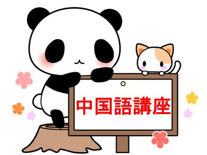 カタカナ中国語【1回】準備中