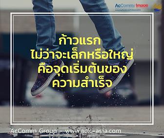 AcComm Group Self Development Tip