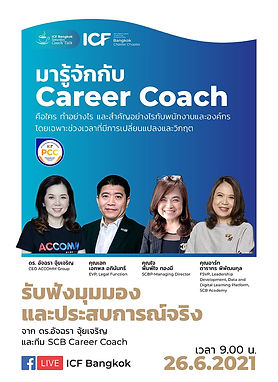 Career Coaching by AcComm Group
