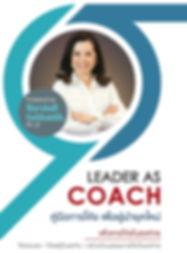 Atchara Juicharern's Book - Leader as Co