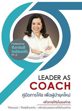 Atchara Juicharern's Book - Leader as Co