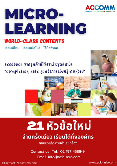 Micro-learning by AcComm Group