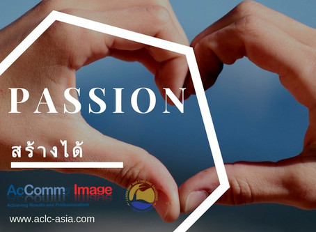Passion - สร้างได้ ทำอย่างไรให้ต่อเนื่อง? - How to make it alive?