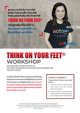 Think on Your Feet(R) Brochure