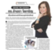 ดร. อัจฉรา จุ้ยเจริญ, GM Magazine