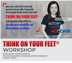 Think on Your Feet Exclusively by AcComm
