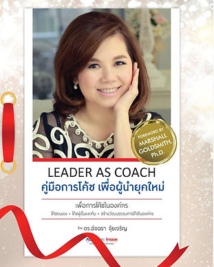 Leader as Coach by Atchara Juicharern.jp