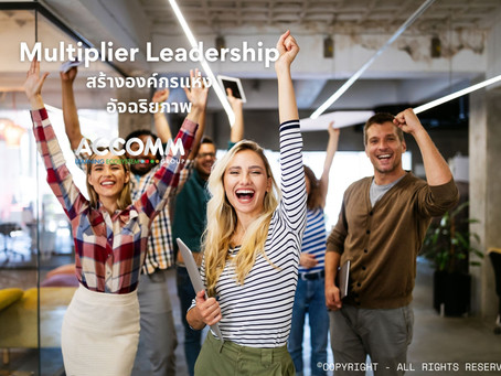 สร้างอัจฉริยภาพ ผ่านมุมมองของ Diminisher (ผู้นำแบบหักหาร) หรือ Multiplier (ผู้นำแบบทวีคูณ)