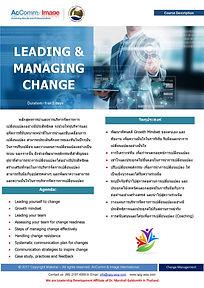 อบรม Leading Change