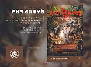 원더의 공룡 대탐험 .jpg
