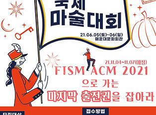 국제마술대회 포스터.jpg