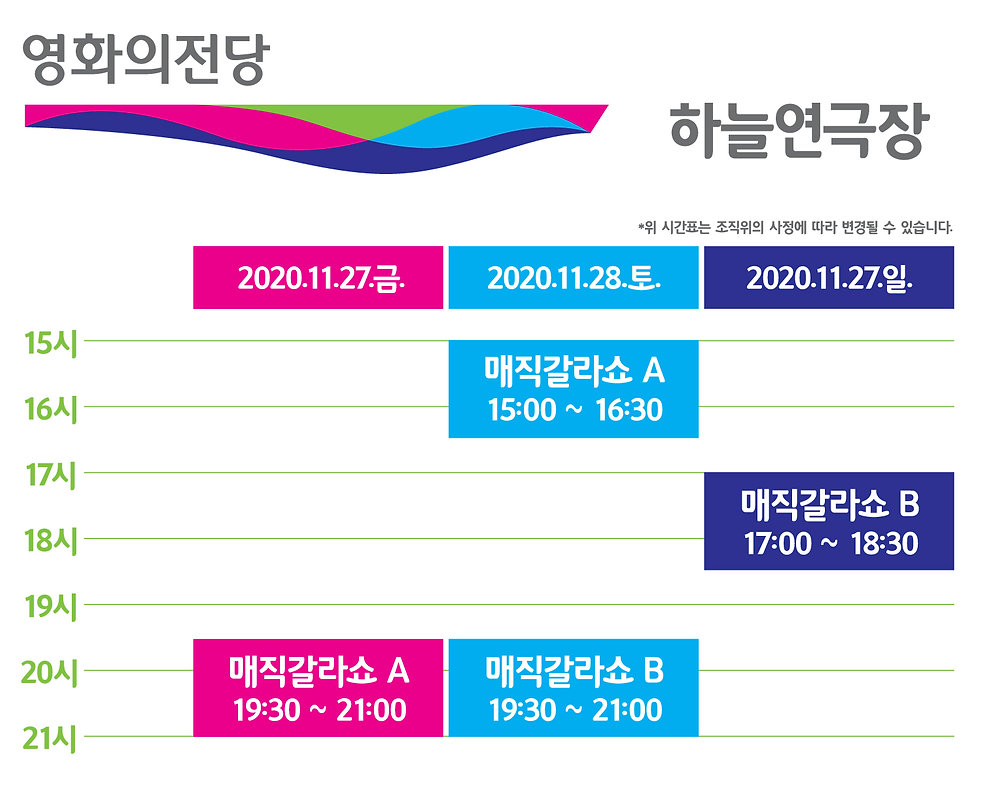 영화의전당-시간표.jpg