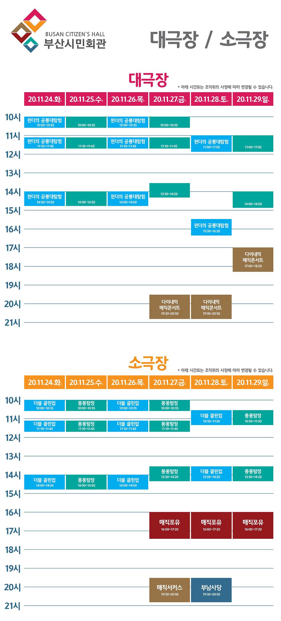 시민회관-시간표.jpg