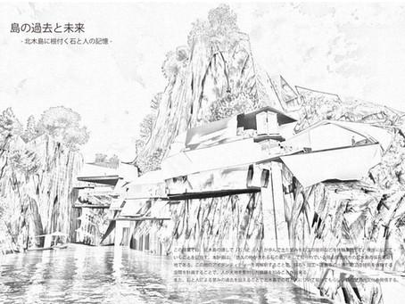 島の過去と未来 ー北木島に根付く人と石の記憶ー