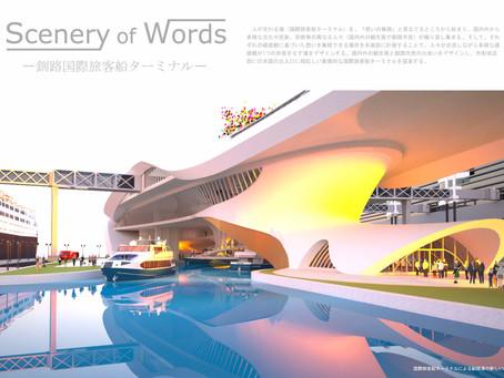 Scenery of Words ー釧路国際旅客船ターミナル新設計画ー