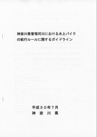 神奈川県管理河川における水上バイクの航行ルールに関するガイドライン