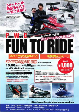 3メーカー合同水上オートバイ体験試乗会開催