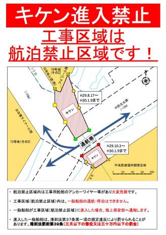東京海上保安部より連絡あり一部乗り入れ規制が実施されます。